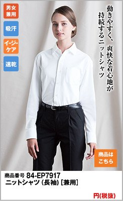 定番のニットシャツ