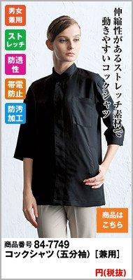 男女兼用の五分袖