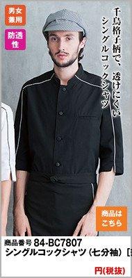 シングルコックシャツ(七分袖)