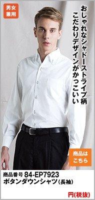 ボダンタウンの白シャツ