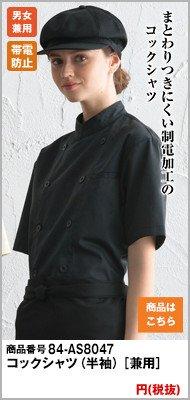 コックシャツ(半袖)