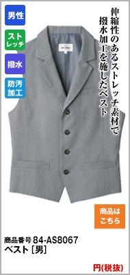 AS-8067 アルベチトセ 襟付きベスト(男性用)