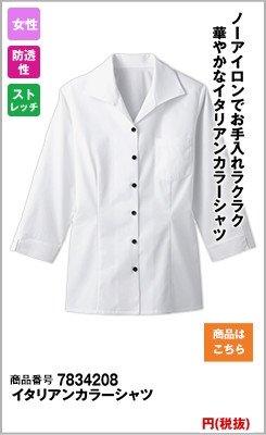 ノーアイロンの白シャツ