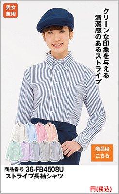 ストライプの紺シャツ