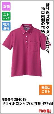 レディス吸水速乾ポロシャツ(花柄B)