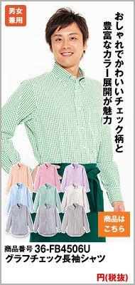 長袖の緑シャツ