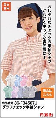 チェック柄のボタンダウンシャツ