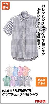 女性向けの七分袖シャツ