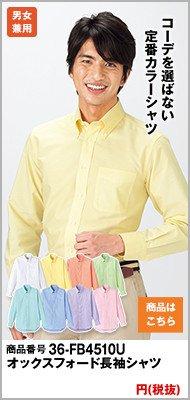オックス無地の長袖