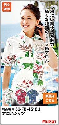 アロハ柄の半袖ワイシャツ