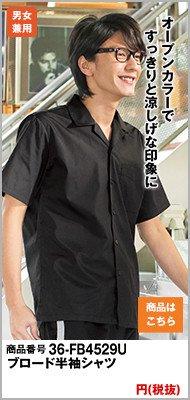 開襟の半袖シャツ