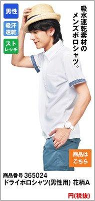 吸水速乾メンズポロシャツ(花柄A)