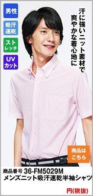 メンズニット吸汗速乾半袖シャツ
