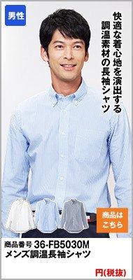 メンズストライプ 調温長袖シャツ