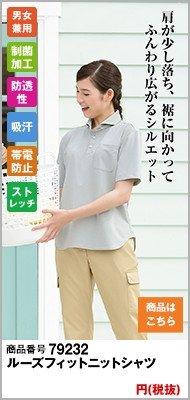 ルーズフィットニットシャツ