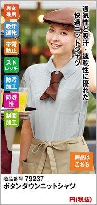ボタンダウンニットシャツ
