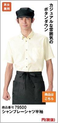 シャンブレーシャツ半袖