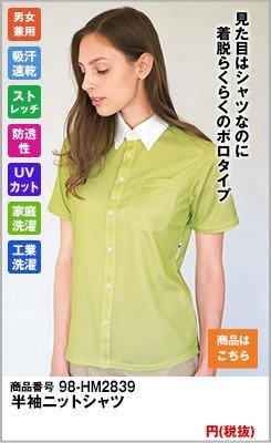 HM2839 半袖ニットシャツ