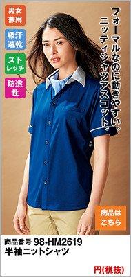 半袖ニットシャツ