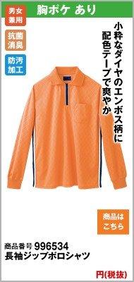 清潔加工のオレンジポロシャツ