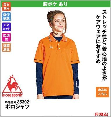 透け防止のオレンジポロシャツ