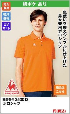 ドライ加工のオレンジポロシャツ