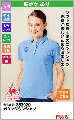 女性用のUVカットポロシャツ