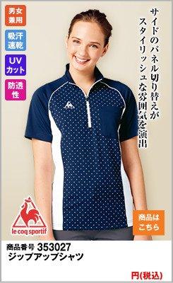 男女兼用のおしゃれなカジュアルポロシャツ
