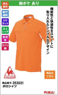UVカット加工のルコックポロシャツ