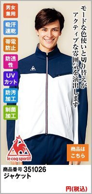 ツートンカラーの切り替えがアクティブな印象のジャケットUZL1026