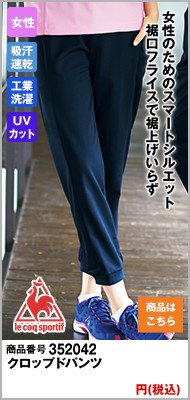 UZL2042 ルコック クロップドパンツ(女性用)
