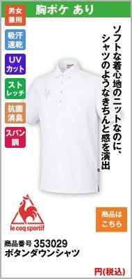 ルコックの透けないポロシャツ