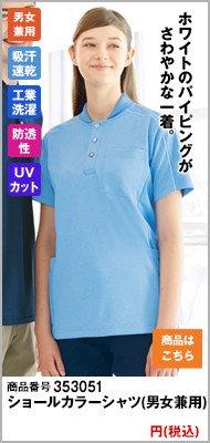 ポロシャツ3051
