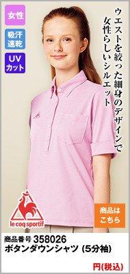 女性用の五分袖ポロシャツ