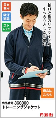 袖と裾のリブライアンがすっきりした印象のとレージングジャケットTJ0800U