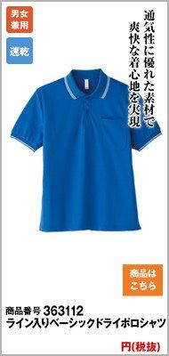 ポロシャツ(ユニセックス)
