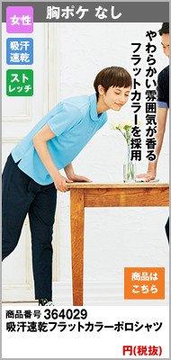 吸汗速乾フラットカラーポロシャツ