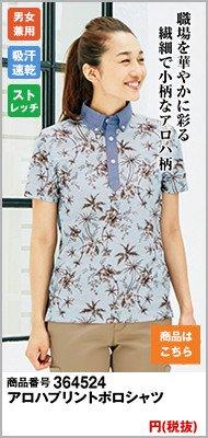 アロハプリントポロシャツ