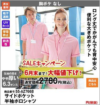 サイドポケット半袖ポロシャツ(男女兼用)