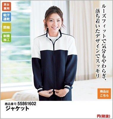 ジャケット(男女兼用)
