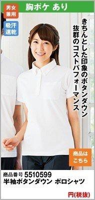 ボタンダウンの透けないポロシャツ