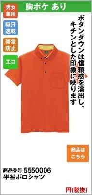 制電のオレンジポロシャツ