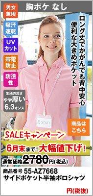 ロング丈で大きめポケットのピンクポロシャツ