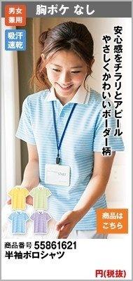 ロングセラーのポロシャツ