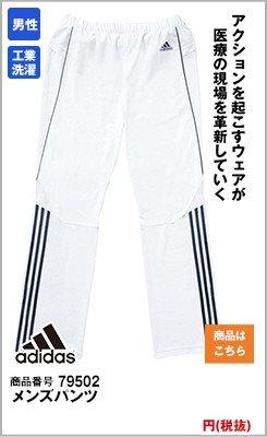 SMS502-11 17 18 adidasアディダス パンツ(男性用)