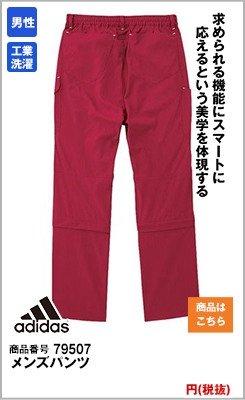 SMS507-12 14 15 18 アディダス パンツ(男性用)