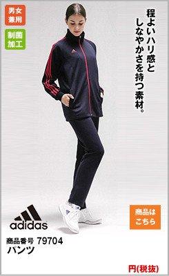 SCS704 adidasアディダス パンツ(男女兼用)