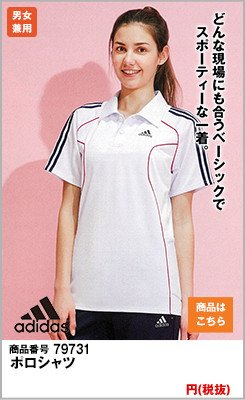 SCS731 adidasアディダス ポロシャツ(男女兼用)