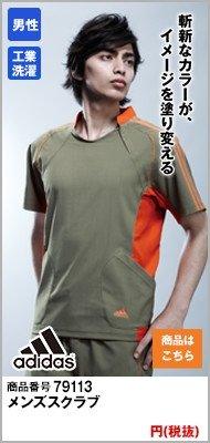 SMS113-12 14 15 18 アディダス スクラブ(男性用)