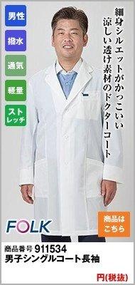 長袖シングルコート メンズ